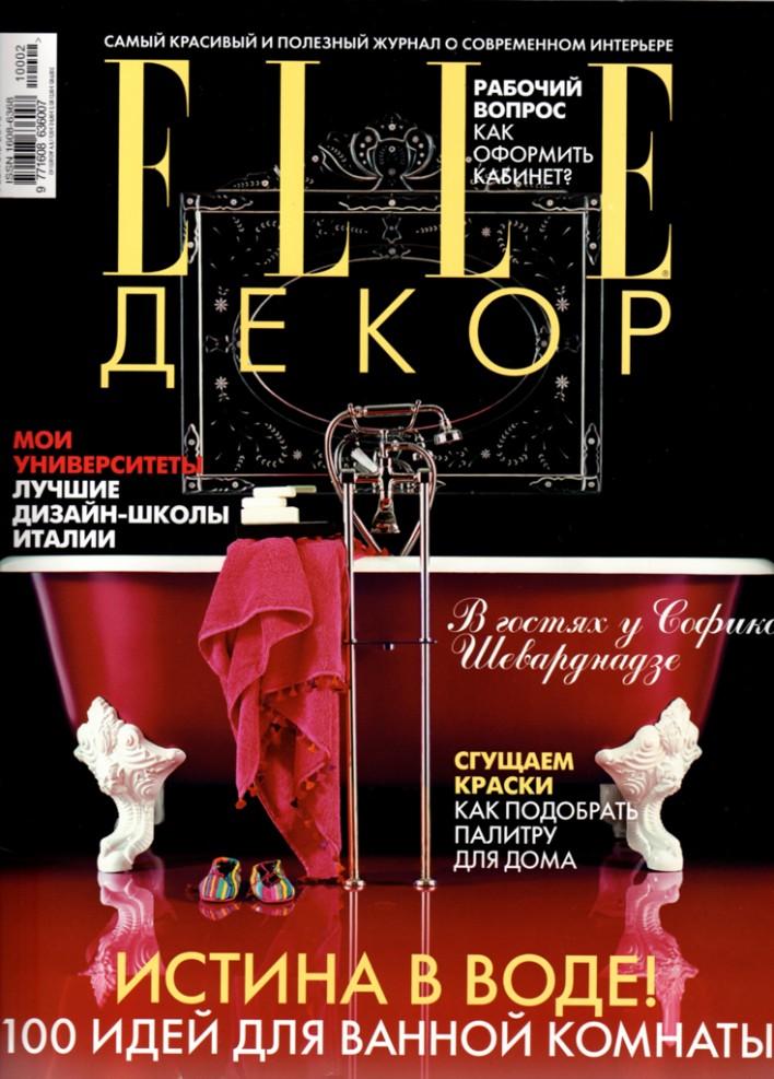 14_elledecorrussia_02-2010